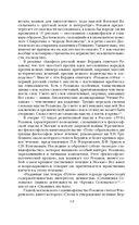 От Достоевского до Бердяева. Размышления о судьбах России — фото, картинка — 12