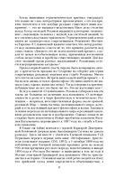 От Достоевского до Бердяева. Размышления о судьбах России — фото, картинка — 6