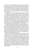 От Достоевского до Бердяева. Размышления о судьбах России — фото, картинка — 8