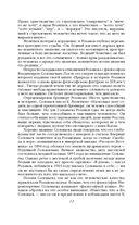 От Достоевского до Бердяева. Размышления о судьбах России — фото, картинка — 10