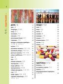 Корейско-русский визуальный словарь с транскрипцией — фото, картинка — 4