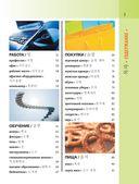 Корейско-русский визуальный словарь с транскрипцией — фото, картинка — 5