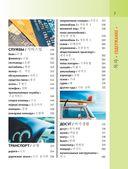 Корейско-русский визуальный словарь с транскрипцией — фото, картинка — 7