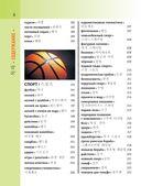 Корейско-русский визуальный словарь с транскрипцией — фото, картинка — 8