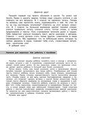 Летние задания по литературному чтению для повторения и закрепления учебного материала. 1 класс — фото, картинка — 1