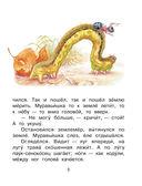 Приключения Муравьишки. Сказки — фото, картинка — 5