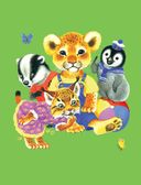 Детки в клетке и другие стихи о животных — фото, картинка — 4