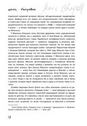 Марк Шагал. История странствующего художника — фото, картинка — 13