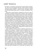 Марк Шагал. История странствующего художника — фото, картинка — 14