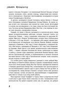 Марк Шагал. История странствующего художника — фото, картинка — 8