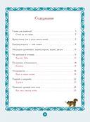 Любимые русские сказки. Читаем с малышом и решаем эмоциональные проблемы — фото, картинка — 1