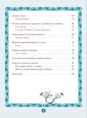 Любимые русские сказки. Читаем с малышом и решаем эмоциональные проблемы — фото, картинка — 2