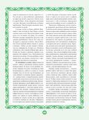 Любимые русские сказки. Читаем с малышом и решаем эмоциональные проблемы — фото, картинка — 5