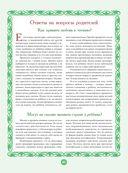 Любимые русские сказки. Читаем с малышом и решаем эмоциональные проблемы — фото, картинка — 6