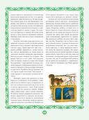 Любимые русские сказки. Читаем с малышом и решаем эмоциональные проблемы — фото, картинка — 7
