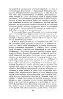 Новейшая хрестоматия по литературе. 5 класс — фото, картинка — 11