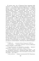 Новейшая хрестоматия по литературе. 5 класс — фото, картинка — 13
