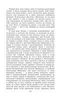 Новейшая хрестоматия по литературе. 5 класс — фото, картинка — 14
