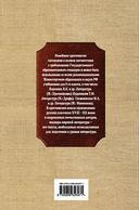 Новейшая хрестоматия по литературе. 5 класс — фото, картинка — 15