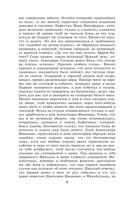 Новейшая хрестоматия по литературе. 5 класс — фото, картинка — 3