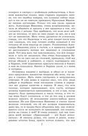 Новейшая хрестоматия по литературе. 5 класс — фото, картинка — 4