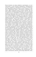 Новейшая хрестоматия по литературе. 5 класс — фото, картинка — 5