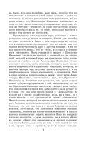 Новейшая хрестоматия по литературе. 5 класс — фото, картинка — 6