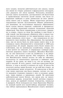 Новейшая хрестоматия по литературе. 5 класс — фото, картинка — 8