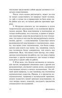 Политика (м) — фото, картинка — 12