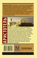 Политика (м) — фото, картинка — 16