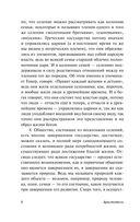 Политика (м) — фото, картинка — 6