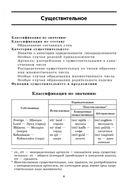 Шведская грамматика в таблицах и схемах — фото, картинка — 4