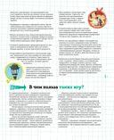 Ловушки истории. Обучающая книга-игра — фото, картинка — 3
