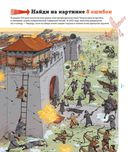 Ловушки истории. Обучающая книга-игра — фото, картинка — 4