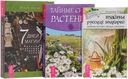 Тайны русских знахарей. Тайные силы растений. 7 дней магии (комплект из 3-х книг) — фото, картинка — 1