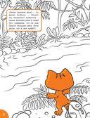 Котёнок в джунглях — фото, картинка — 2