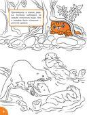 Котёнок в джунглях — фото, картинка — 6