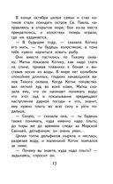 Рикки-Тикки-Тави и другие истории из Книги джунглей — фото, картинка — 11
