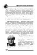 Большая книга хиромантии — фото, картинка — 12