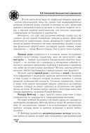 Большая книга хиромантии — фото, картинка — 14