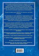 Большая книга хиромантии — фото, картинка — 16