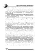 Большая книга хиромантии — фото, картинка — 4