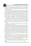 Большая книга хиромантии — фото, картинка — 6