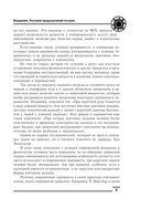 Большая книга хиромантии — фото, картинка — 9