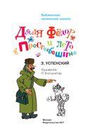Дядя Фёдор и лето в Простоквашино — фото, картинка — 1
