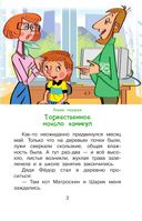 Дядя Фёдор и лето в Простоквашино — фото, картинка — 3