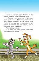 Дядя Фёдор и лето в Простоквашино — фото, картинка — 5