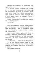 Дядя Фёдор и лето в Простоквашино — фото, картинка — 6