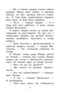 Дядя Фёдор и лето в Простоквашино — фото, картинка — 7