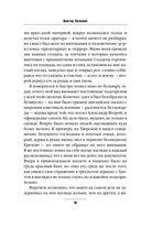 Чапаев и Пустота — фото, картинка — 11